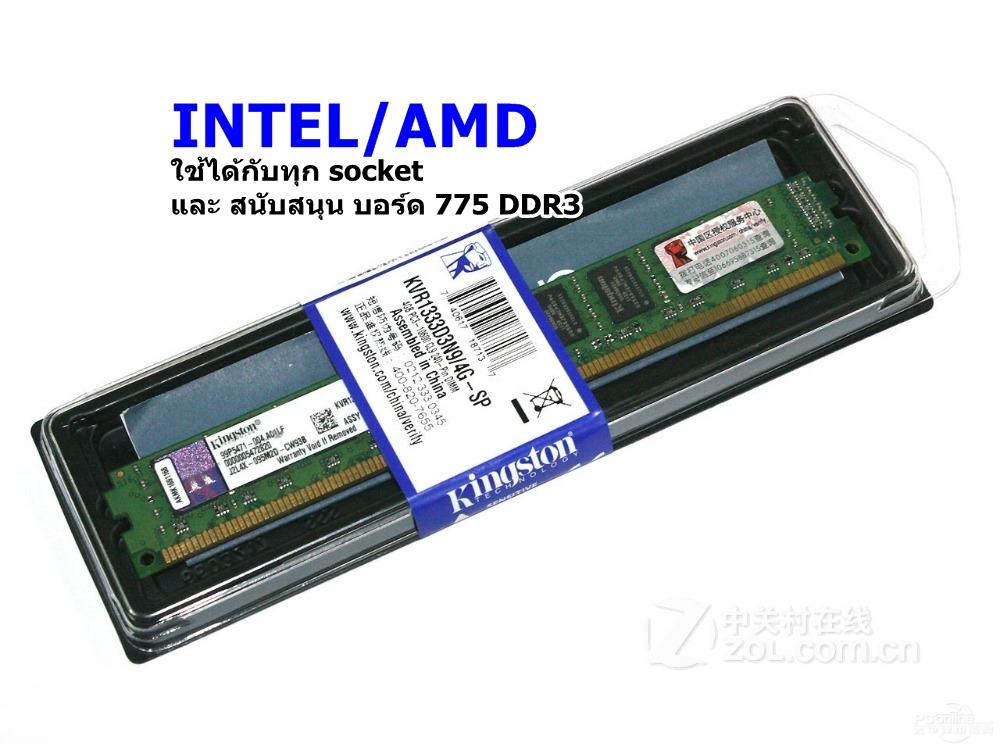 Kingston DDR3 4GB 1600 ไม่เลือกบอร์ด รับประกัน 1 ปี