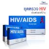 ชุดตรวจ HIV 3 ชุด