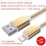 Bastec สายชาร์จ สายถัก Lightning สำหรับ iPhone 6/5S/5C/5, iPad mini, iPad Air