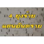 4 ยุงร้าย ที่แสนอันตราย โดนกัดเข้าไป เดือดร้อนแน่