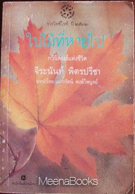 ใบไม้ที่หายไป **รางวัลซีไรท์กวีนิพนธ์ ปี ๒๕๓๒*