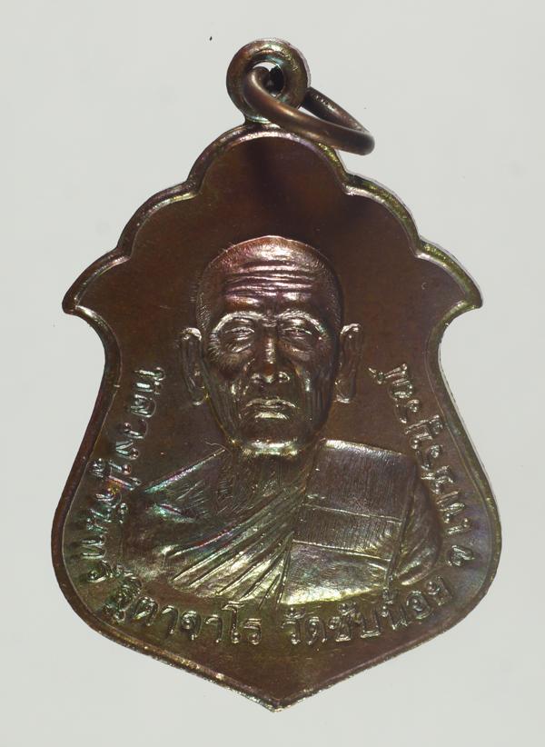 เหรียญรุ่นแรกนื้อมหาชนวนหมายเลข ๓๗ เลข สวย สวย