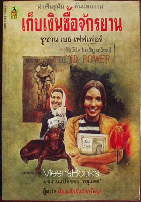 เก็บเงินซื้อจักรยาน (Kid Power)