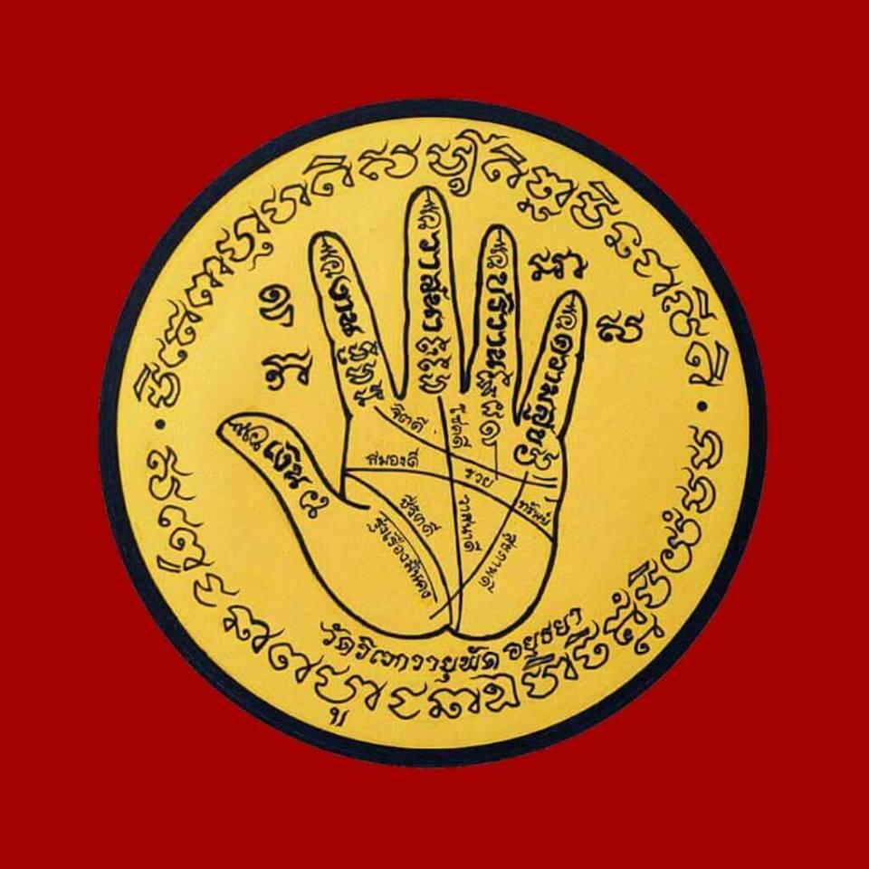เหรียญรุ่นแรก เหรียญต่อเส้นวาสนา หลวงปู่ลอง วัดวิเวกวายุพัด