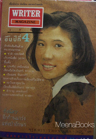 นิตยสาร WRITER ปก กิ่งฉัตร