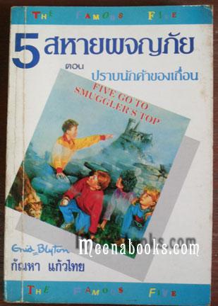 5 สหายผจญภัย ตอน ปราบนักค้าของเถื่อน (The Famous Five)