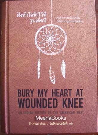ฝังหัวใจข้าไว้ที่วูนเด็ดนี (Bury My Heart at Wounded Knee) **ปกแข็ง ฉบับสมบูรณ์*