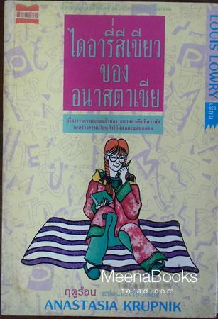ไดอารี่สีเขียวของอนาสตาเซีย (Anastasia Krupnik)