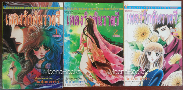 เพลงรักพันราตรี เล่ม 1-3 (3 เล่ม-ไม่จบ, By Hara Chieko)