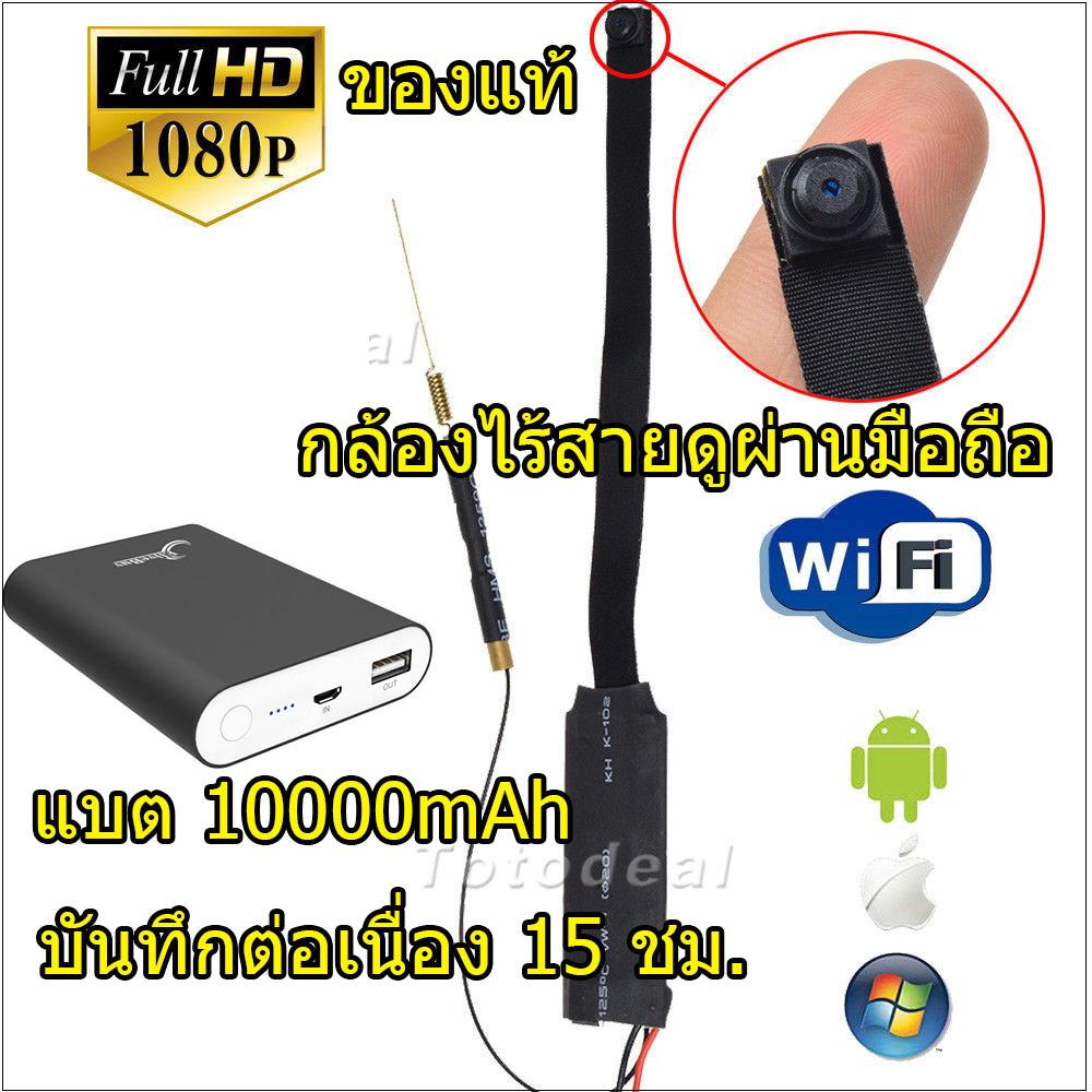 กล้องจิ๋วไร้สายดูผ่านมือถือ แบบอัดต่อเนื่อง 15ชม spider cam 10000mAh