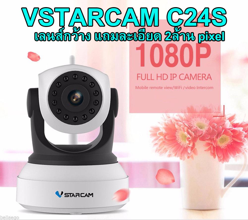 กล้องวงจร VStarCam C24S ความละเอียด 2ล้านพิกเซล 1080P รองรับเมมถึง 128GB บันทึกได้ 12 วัน