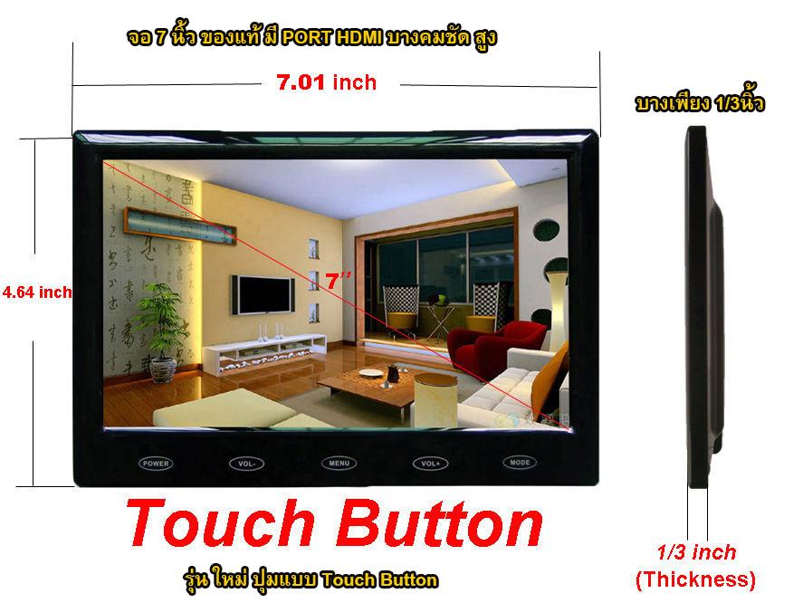 จอ 7 นิ้ว HDMI สำหรับ ต่อกล้องมองหลัง