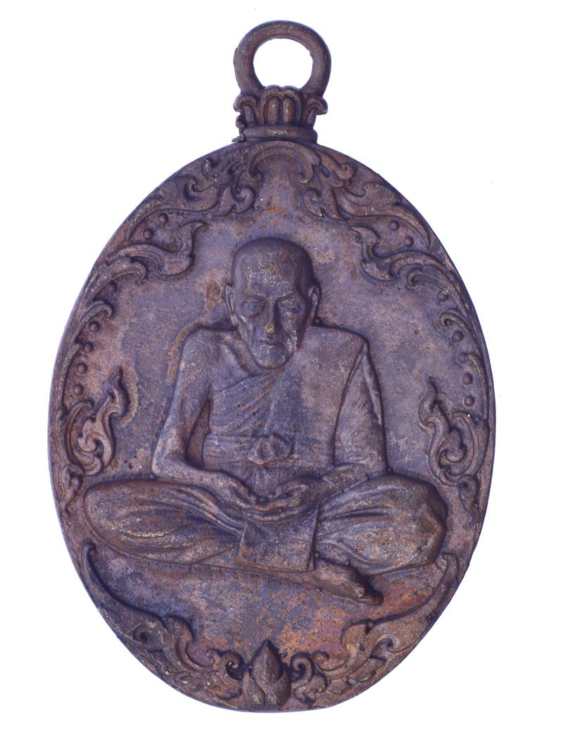 เหรียญหล่อโบราณ รุ่นแรก เนื้อรวมมวลสาร หลวงปู่พวง วัดน้ำพุสามัคคี เพชรบูรณ์ หมายเลข ๖