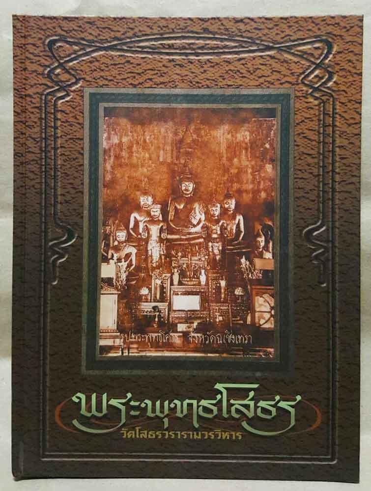 หนังสือ พระพุทธโสธร วัดโสธรวรารามวรวิหาร