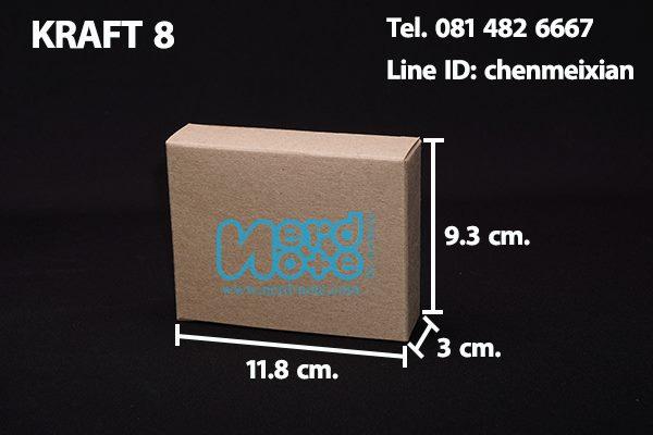 กล่องกระดาษคราฟ กว้าง 3 ซม. x ยาว 11.8ซม. x สูง 9.3 ซม.
