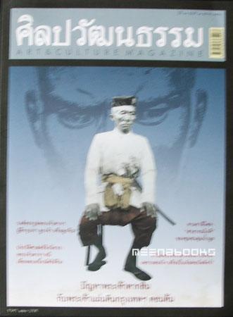 นิตยสารศิลปวัฒนธรรม ปก ปัญหาพระเจ้าตากสินกับพระเจ้าแผ่นดินกรุงเทพฯ ตอนต้น