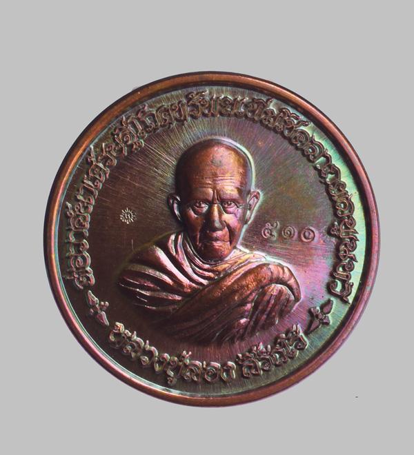 ูเหรียญต่อวาสนาเศรษฐีโภคทรัพย์ รุ่นแรก หลวงปู่ลอง วัดวิเวกวายุพัด เนื้อสัตตะโลหะ หมายเลข 510