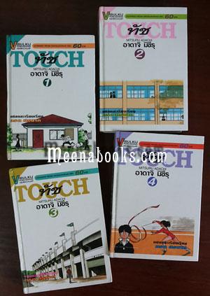 ทัช (Touch, ปกแข็ง 4 เล่มครบชุด) By Mitsuru Adachi
