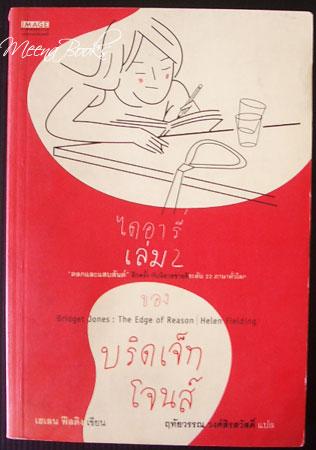 ไดอารี่ เล่ม 2 ของ บริดเจ็ท โจนส์ (Bridget Jones : The Edge of Reason)