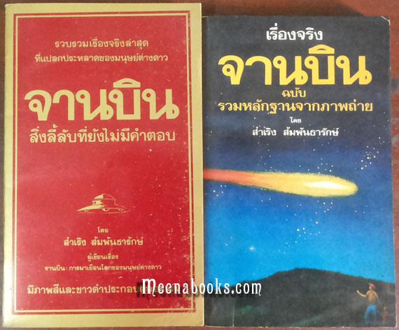 จานบิน + จานบิน : UFO (๒ เล่ม)