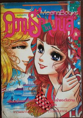 ความรักในเวนิส (by Chieko Hosokawa, ผู้วาด คำสาปฟาโรห์)