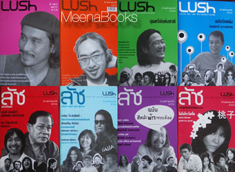 LUSh ฉบับที่ 1-8 (8 เล่ม)