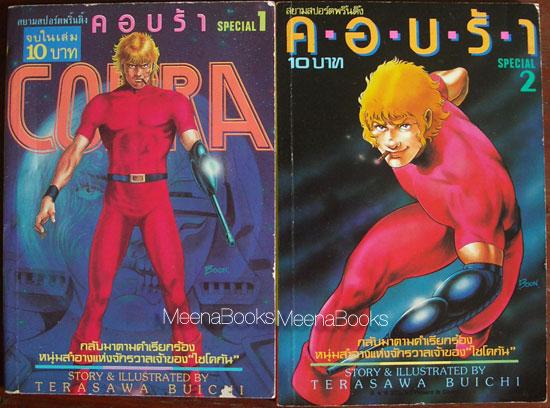 คอบร้า : Cobra Special 1 และ 2 (2 เล่ม)