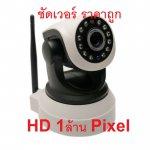 IP Camera P2P HD 1.3ล้าน Pixel เทพ ถูก ที่สุดแน่นอน