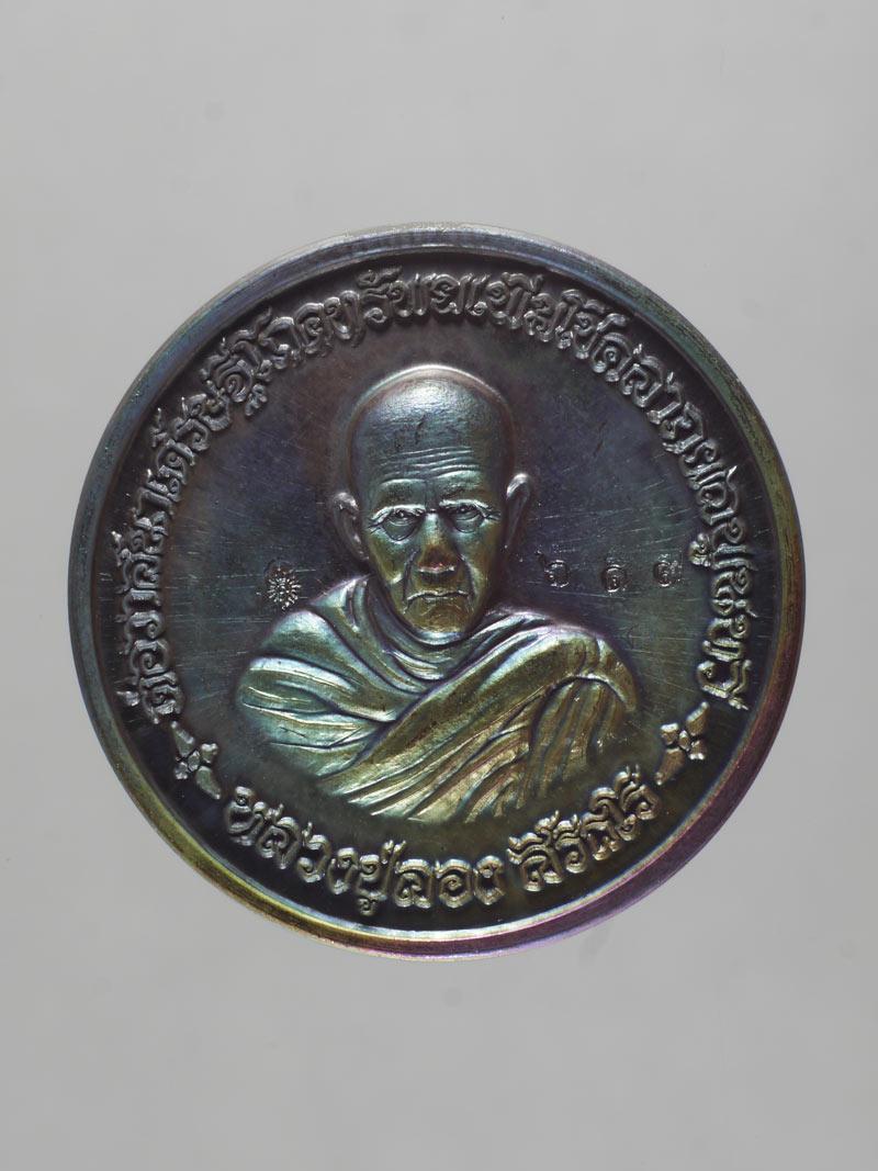 เหรียญต่อเส้นวาสนา รุ่นแรก เนื้อนวะ หมายเลข 619