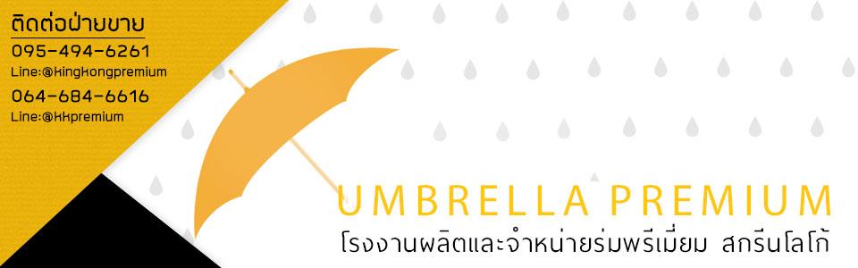 โรงงานร่ม รับทำร่ม ผลิตร่ม ร่มกอล์ฟ ร่มตอนเดียว ร่มสองตอน ร่มสามตอน รับผลิตร่มพรีเมี่ยมทุกชนิด ของพรีเมี่ยม