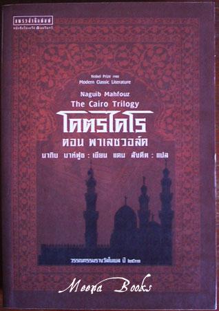 โคตรไคโร ตอน พาเลซวอล์ค (The Cairo Trilogy : Palase Walk)