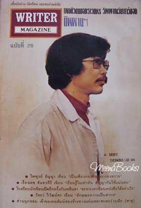 นิตยสาร WRITER ปก นิพพานฯ