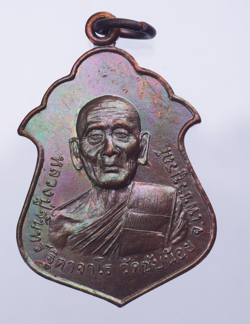 เหรียญรุ่นแรก หลวงปู่จันทร์ วัดซับน้อย เพชรบูรณ์ หมายเลข ๑๘๘