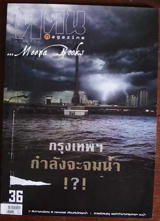 ฅ ฅน ฉบับ ๓๖ กรุงเทพกำลังจะจมน้ำ!