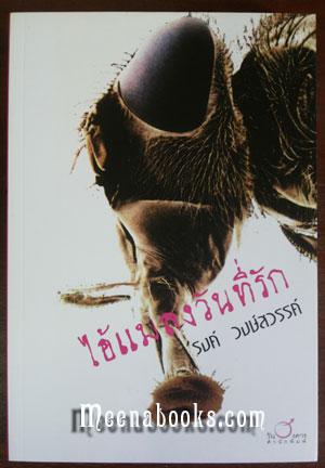 ไอ้แมลงวันที่รัก