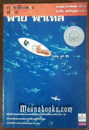 การเดินทางของพาย พาเทล (Life of Pi)**พิมพ์ครั้งแรก*