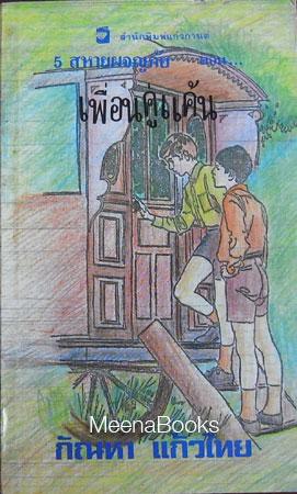 5 สหายผจญภัย ตอน เพื่อนคู่แค้น (Five Fall into Adventure)