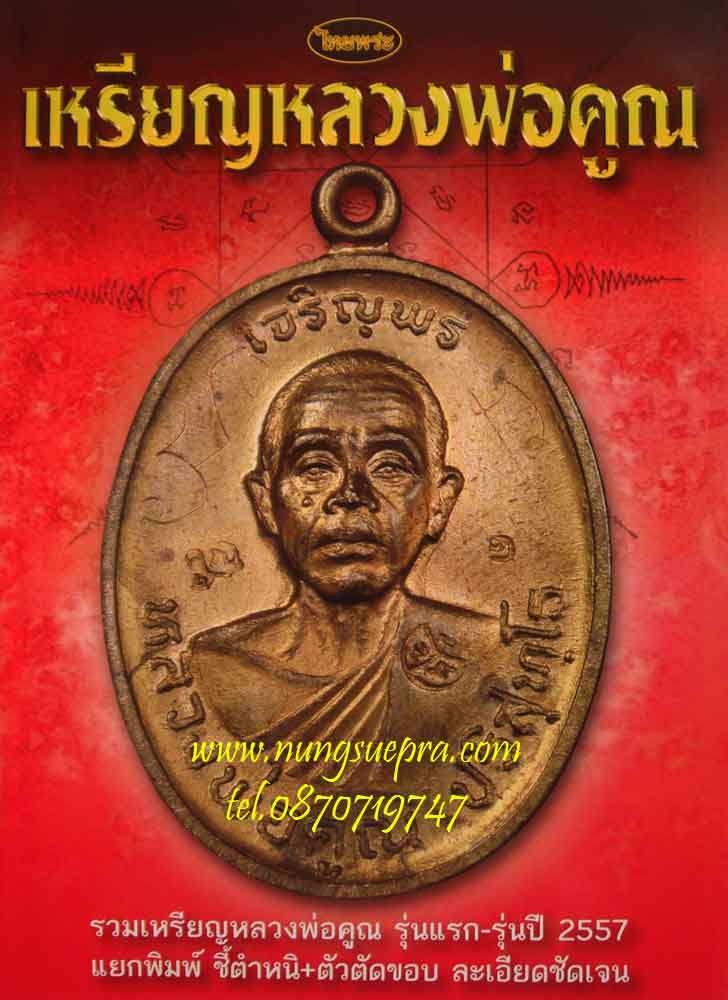 หนังสือไทยพระเหรียญหลวงพ่อคูณ
