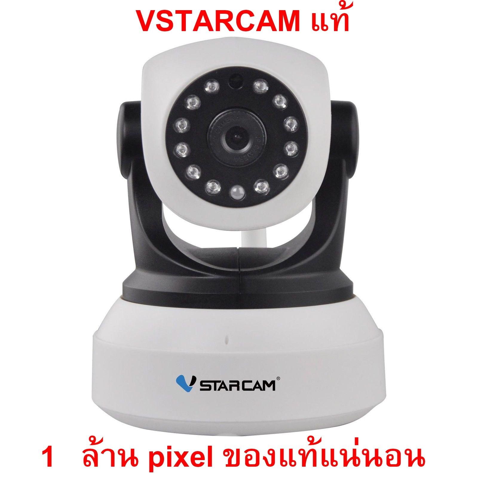 กล้องวงจรปิดไร้สายดูผ่านเน็ต VStarCam HD ของแท้แน่นอนโดยตัวแทนจำหน่ายตรง HD720P
