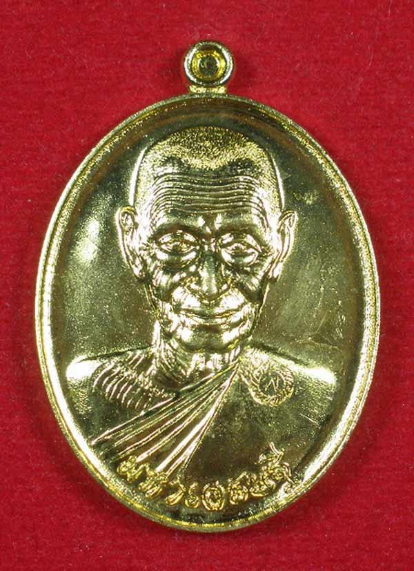 เหรียญมหาเศรษฐี เนื้อทองทิพย์ หมายเลข ๒๘๕ หลวงปู่พวง วัดน้ำพุสามัคคี จ.เพชรบูรณ์