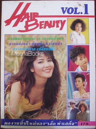 Hair Beauty ฉบับปฐมฤกษ์
