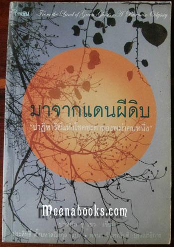 มาจากแดนผีดิบ (From the Land of Green Ghosts: A Burmese Odyssey)