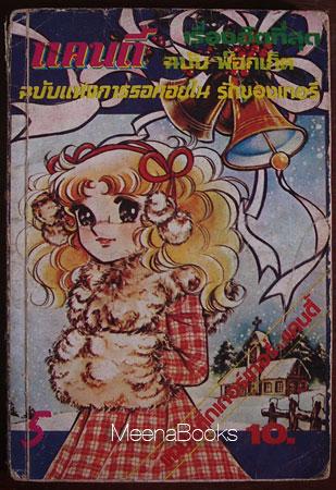 แคนดี้ เล่ม 5 (Candy by Igarashi Yumiko)
