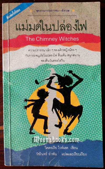 แม่มดในปล่องไฟ (The Chimney Witches)