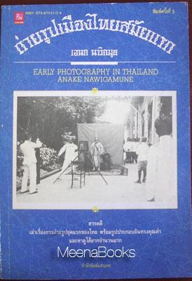 ถ่ายรูปเมืองไทยสมัยแรก (Early Photography in Thailand)