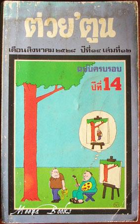 ต่วย'ตูน ปีที่ ๑๔ เล่มที่ ๑๒ ครบรอบปีที่ ๑๔