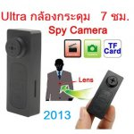 Ultra กล้องกระดุม อัดต่อเนื่อง 7 ชม. รุ่นใหม่ล่าสุด 2014