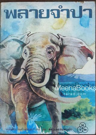 พลายจำปา (Jamba the Elephant)