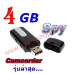 mini U8 กล้องใน Flash Drive มีระบบจับความเคลื่อนไหว 4g