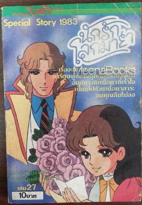 นักรักโลกมายา เล่ม 27 (หรือ หน้ากากแก้ว)